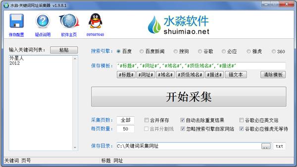 水淼关键词网址采集器 V1.9.8.1 绿色版
