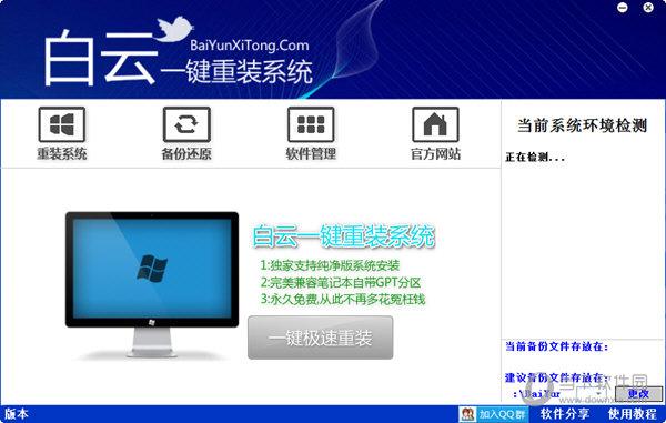 白云一键重装系统工具v7.2.0.01