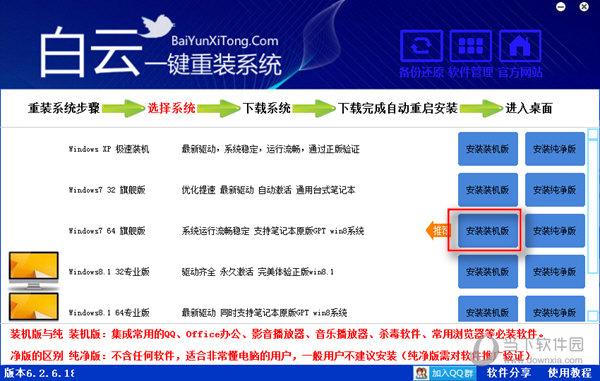 白云一键重装系统工具v7.2.0.04
