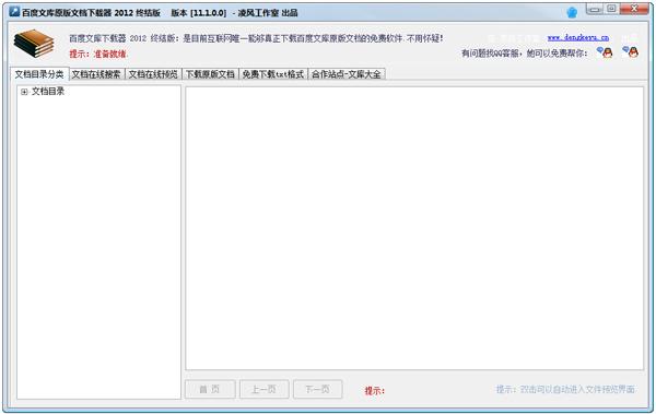 百度文库原版文档下载器 V11.1.0.0 绿色版