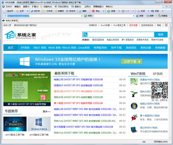 WIE浏览器 V5.1.3.680 绿色版