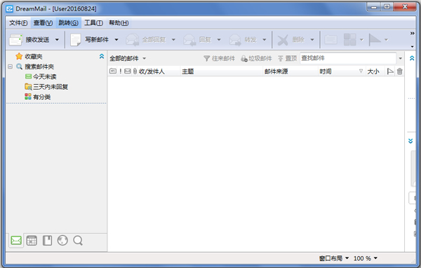 梦幻快车(DreamMail) V5.16.1008.1015