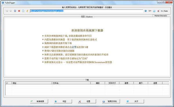 TubeDigger(在线视频下载器) V5.5.2
