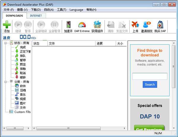 Download Accelerator Plus(极速下载器) V10.0.6.0 多国语言特别版
