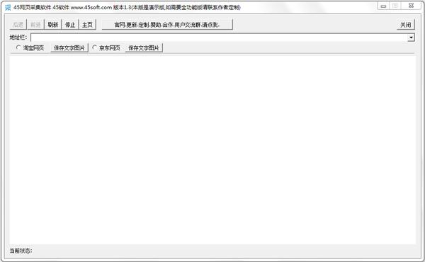 45网页采集软件 V1.3 绿色版
