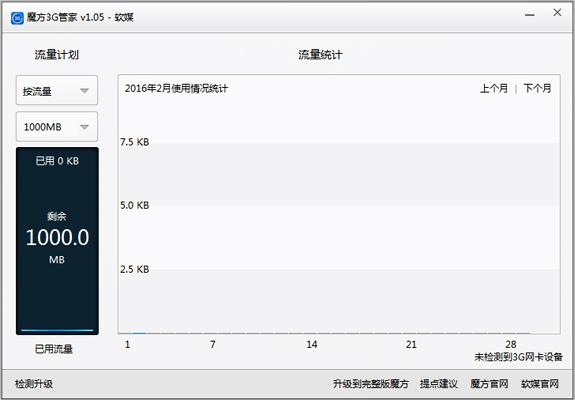 软媒魔方3G管家 V1.05 绿色版