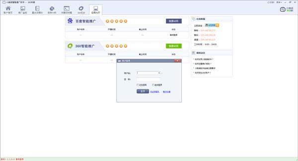 小脑袋智能推广软件 V1.1.0.6 360专版