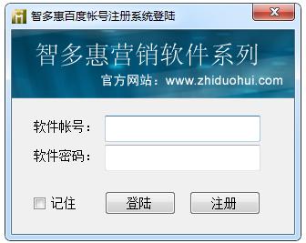 智多惠百度帐号批量注册系统 V1.8
