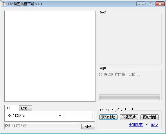 178萌图批量下载工具 V1.3 绿色版