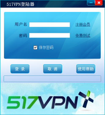 517VPN网络加速器 V3.4.1.8 永久免费版