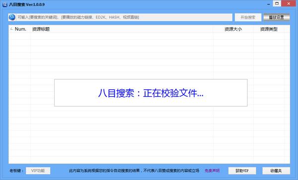 八目搜索VIP版 V1.0.0.9 破解版