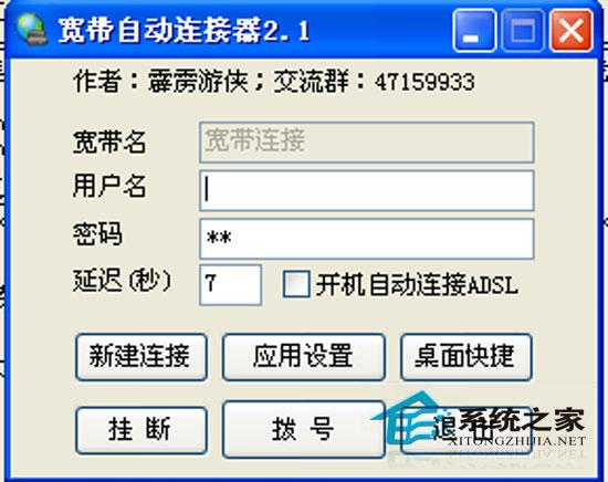 宽带自动连接器 2.1 绿色免费版