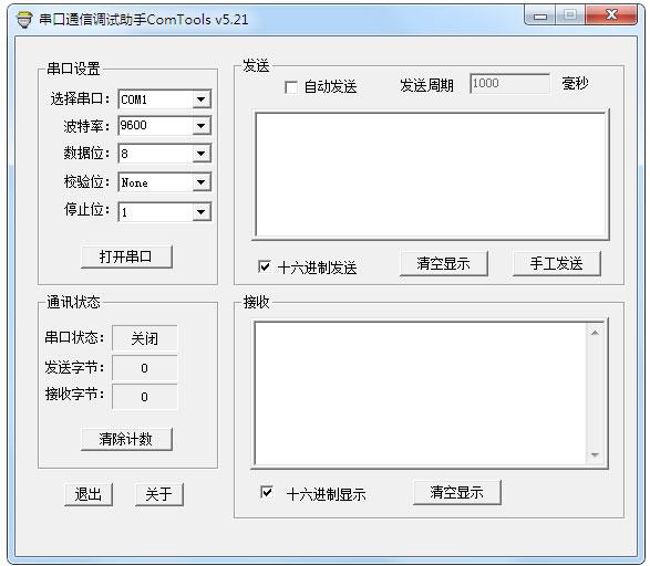 串口通信调试助手 V5.21