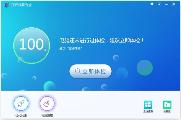 江民优化专家 V1.0.16.0330