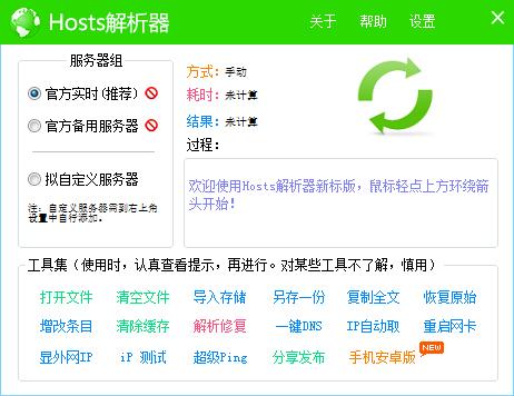 博软hosts解析器 V1.6 绿色版