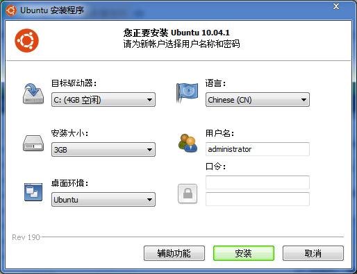 Wubi(Ubuntu辅助安装工具) V10.04.1 绿色版