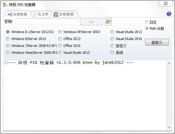 终极PID检查器 V1.2.0.606 汉化绿色版