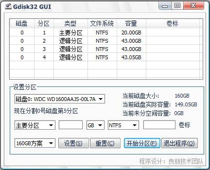 Gdisk32 GUI V1.3.8 绿色版