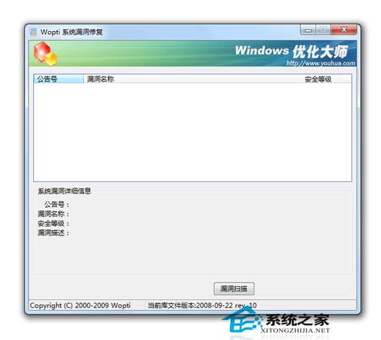 Windows优化大师 7.99 Build 12.0301 简体中文绿色免费版