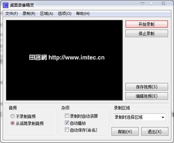 桌面录像精灵 V1.1.3 安装版