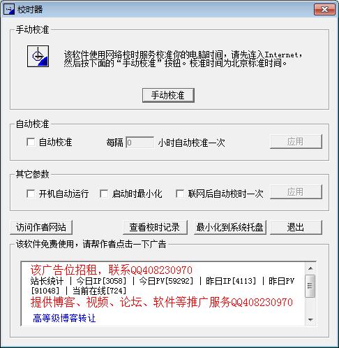 北京时间校准器 V3.1 绿色版