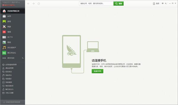豌豆荚手机精灵 V2.80.1.7144 安装版