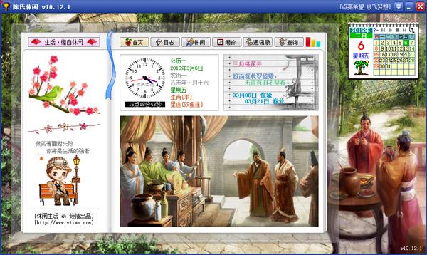 陈氏休闲 V10.12.1 绿色版