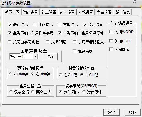 智能陈桥五笔 V7.8