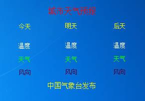 德平桌面日历 V7.0.1.0