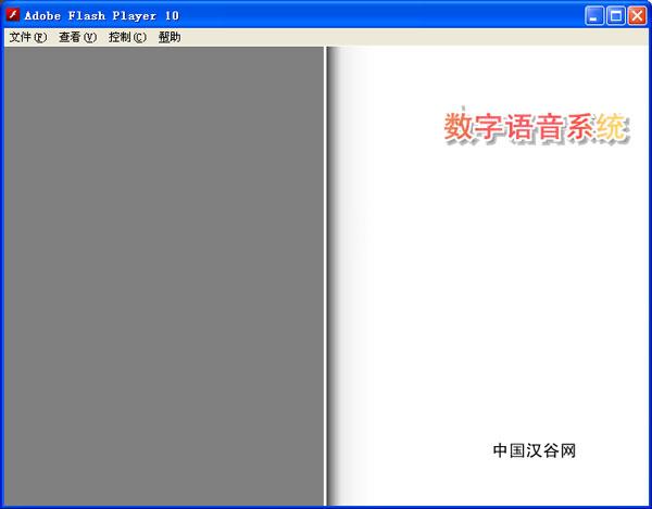 数字语音系统 1.0 绿色版