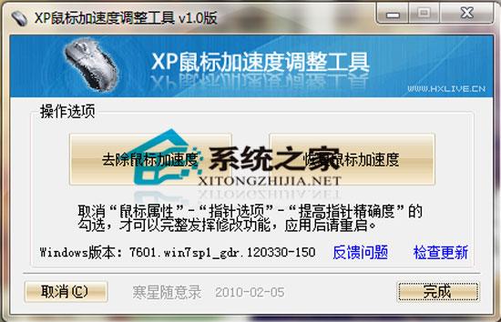 XP鼠标加速度调整工具 1.0 绿色免费版