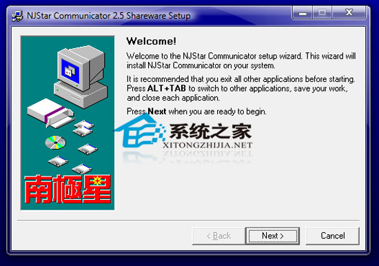 南极星全球通(Njstar Communicator) v2.50 汉化版