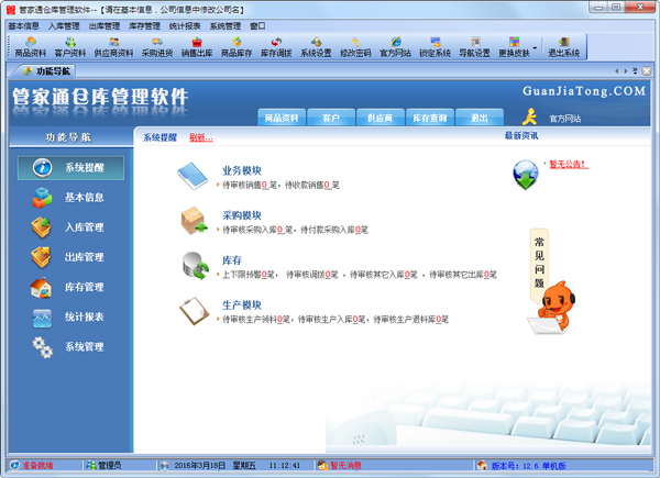 管家通仓库管理软件 V12.3 单机版
