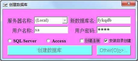 全易通考勤管理系统软件 V9.1