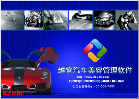 越客汽车美容管理软件单机版 V15.11.12