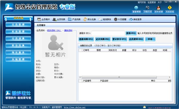 智络会员管理系统 V11.10.31.1 专业版