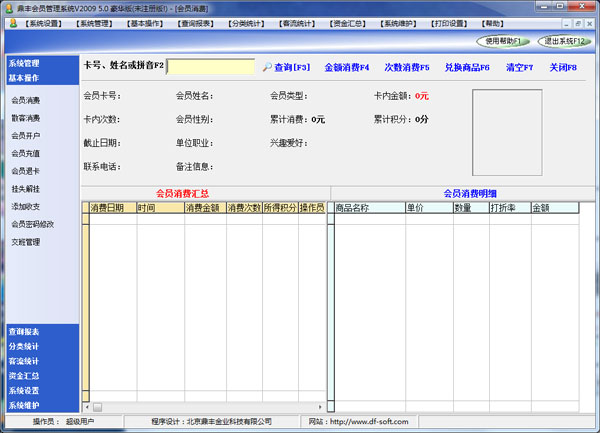鼎丰会员管理系统 V5.0 豪华版