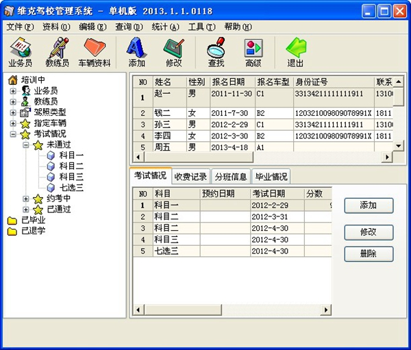 维克驾校管理系统 V2013.1.1.0118 单机版