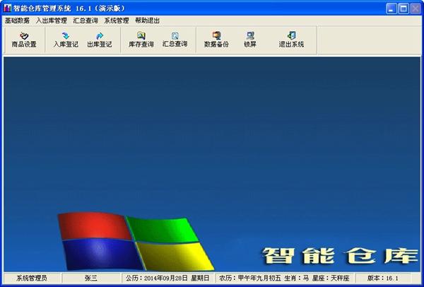智能仓库管理系统 V16.1 演示版