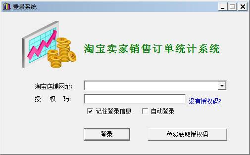 淘宝卖家订单统计分析系统 V1.8
