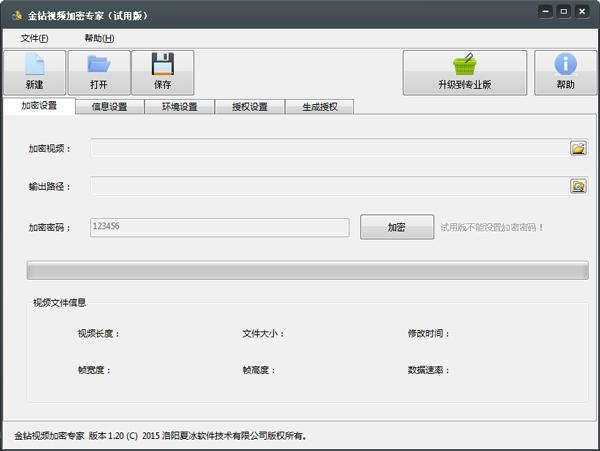 金钻视频加密专家 V1.2 绿色版