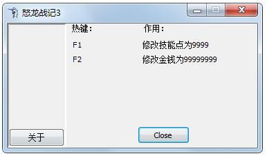 怒龙战记3修改器+2 V1.0 绿色版