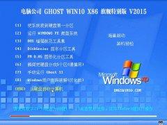 电脑公司 GHOST W10 X86 旗舰特别版 V2015.01
