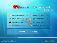 番茄花园 Ghost W10 x64 免激活版  V2015.01