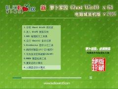 新萝卜家园 Ghost W10 x64 电脑城装机版 V2015.01