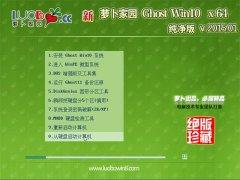 萝卜家园 Ghost W10 x64 纯净版 V2015.01