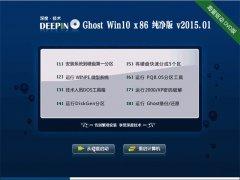 深度技术 Ghost W10 32位 纯净版 2015.01