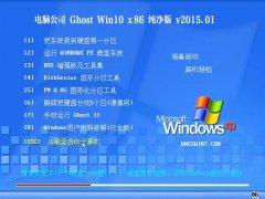 电脑公司 Ghost W10 32位 纯净版 2015.01