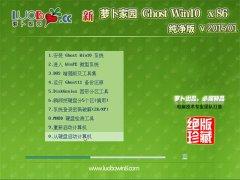 新萝卜家园 Ghost W10 32位 纯净版 2015.01