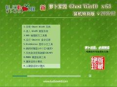 萝卜家园 GHOST W10 X64 装机特别版 V2015.02